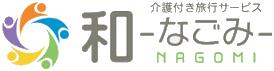介護付き旅行サービス 和-なごみ-|介護付き旅行大阪|兵庫|京都|奈良|和歌山|滋賀|介護旅行