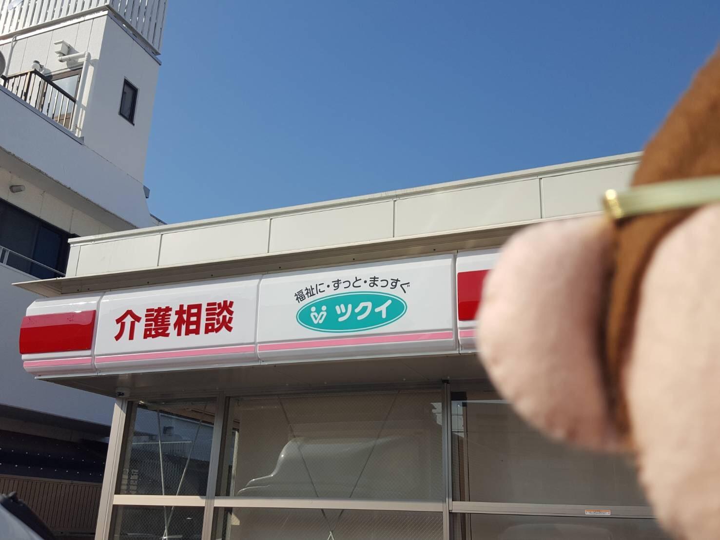 ツクイ薬局 保土ケ谷店(神奈川県横浜市保土ケ谷 …
